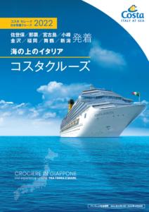コスタクルーズ 2022年 日本発着 デジタルパンフレット